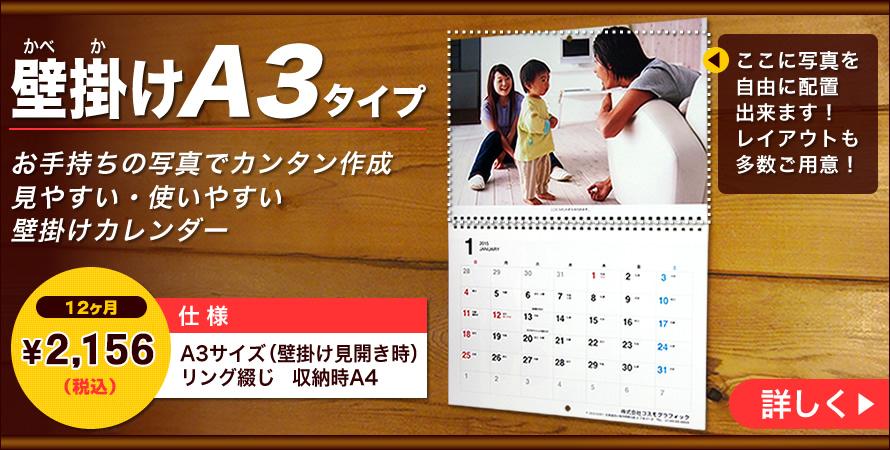 壁掛けA3タイプ12ヶ月1,980円(税別)リング綴じ壁掛けカレンダー写真を自由に設定出来ます!