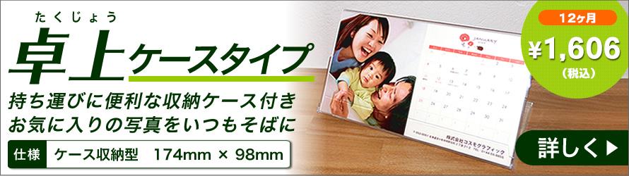 卓上カレンダーケースタイプ 12ヶ月1,480円(税別)(174mm×98mm)開始月を自由に選択可能!